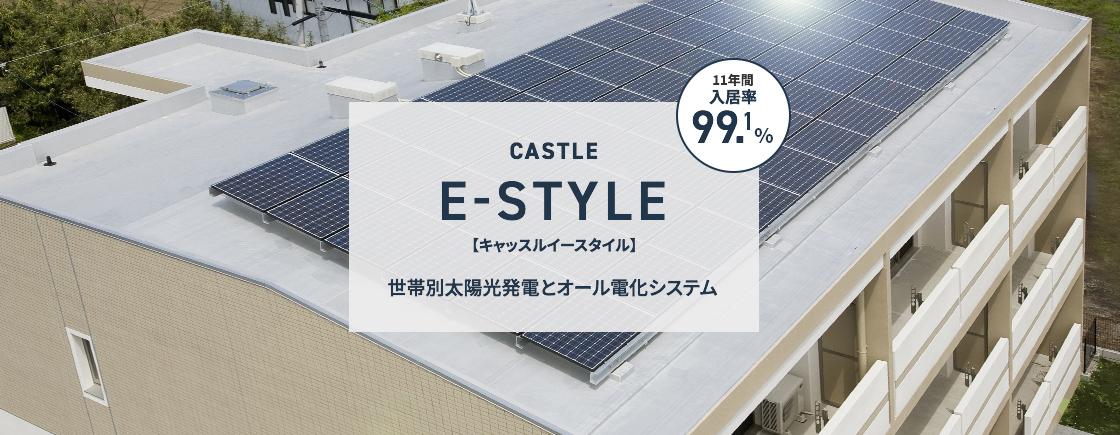 キャッスルイースタイル 世帯別太陽光発電とオール電化システム 11年間入居率99.1%