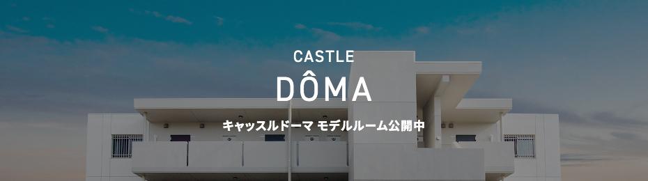 CASTLE DOMA キャッスルドーマ モデルルーム公開中